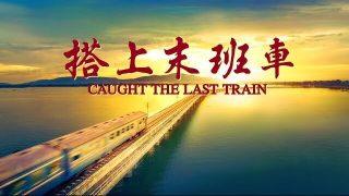 《搭上末班車》險些錯過迎接主再來的機會