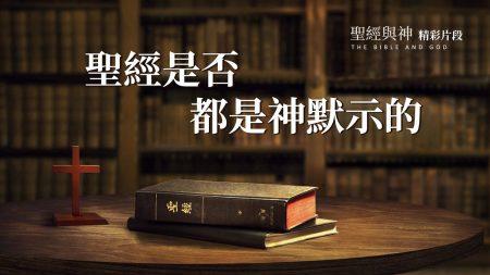 「聖經是否都是神默示的」之辯論
