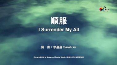 順服 I Surrender My All 敬拜MV – 讚美之泉