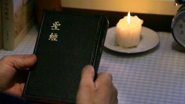 一場討論會——對聖經有了新的認識