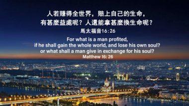 聖經金句-人生