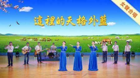 福音詩歌《這裡的天格外藍》基督國度已降臨【女聲合唱】