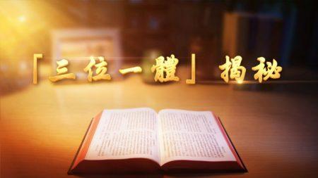 什麼是「三位一體」的神,聖父、聖子、聖靈之間是什麼關係(有聲讀物)